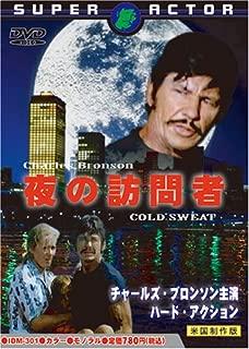 夜の訪問者 [DVD]