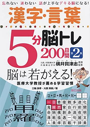 漢字・言葉5分脳トレ200日間 第2集