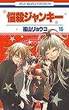 悩殺ジャンキー 16 (花とゆめコミックス)