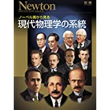 ノーベル賞から見る現代物理学の系統 (newton別冊)