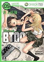 表紙: BTOOOM! 5巻 (バンチコミックス) | 井上淳哉