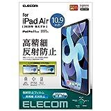 エレコム iPad Air 10.9インチ(第4世代/2020年モデル)/フィルム/高精細/指紋防止/反射防止 TB-A20MFLFAHD