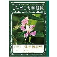 ショウワノート ジャポニカ学習帳 50周年記念昆虫シリーズ 漢字練習帳 120字