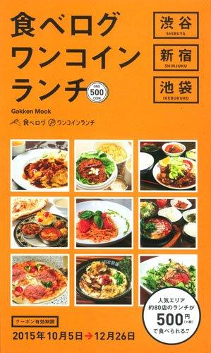 食べログワンコインランチ 渋谷・新宿・池袋 (Gakken Mook)