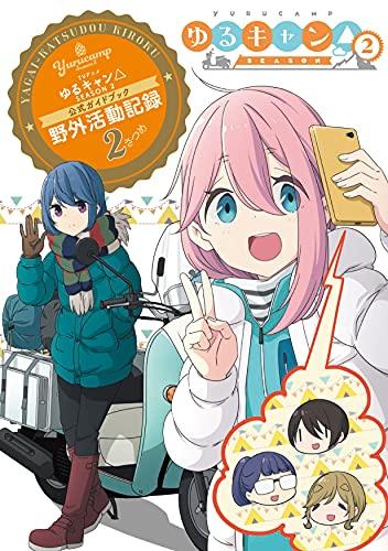 TVアニメゆるキャン△ SEASON2 公式ガイドブック 野外活動記録2さつめ _0