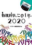 物理科学, この1年 2020 (Parity)