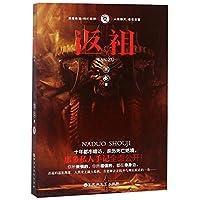 Atavism (Memorial Edition) (Chinese Edition)