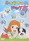 ふぉうちゅんドッグす VOL.1 通常版[DVD]