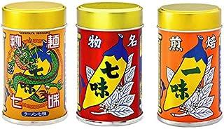 八幡屋礒五郎 七味唐辛子・拉麺七味・焙煎一味(国産) 3種セット
