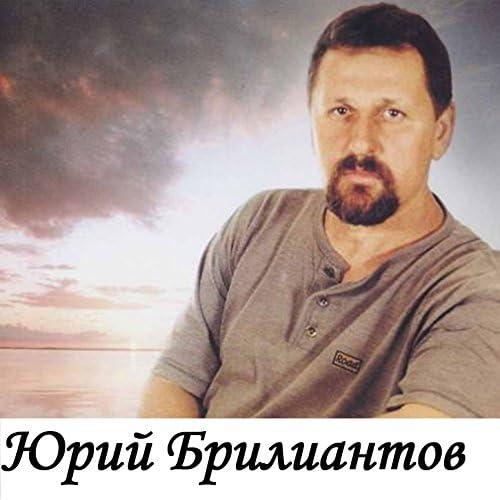 Юрий Брилиантов