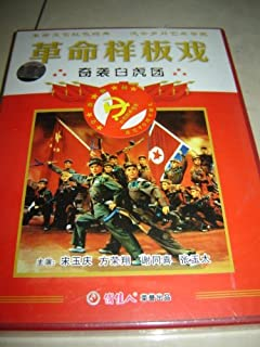 Tiger Regiment / ????? Qi Xi Bai Hu Tuan / Cultural Revolution Movies [DVD - All Regions PAL] Audio: Chinese / Subtitles: None / 123 Minutes by ??? Song Yuqing