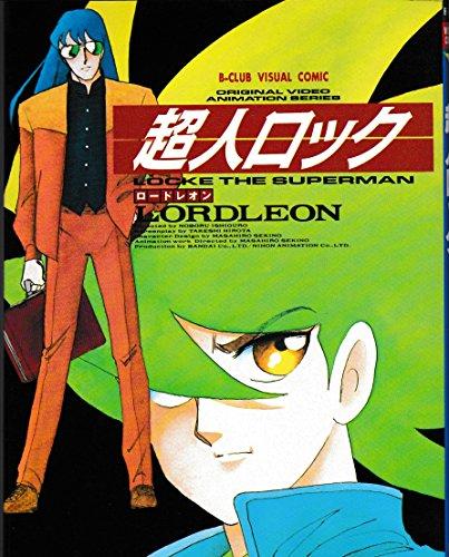 超人ロック―ロードレオン (B‐club visual comic)