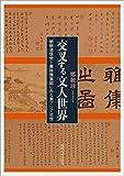 交叉する文人世界: 朝鮮通信使と蒹葭雅集図にみる東アジア近世