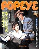 POPEYE (ポパイ) 1985年11月10日号 安くていいものザックザク。完全保存版 全国12大都市・激安店マップ
