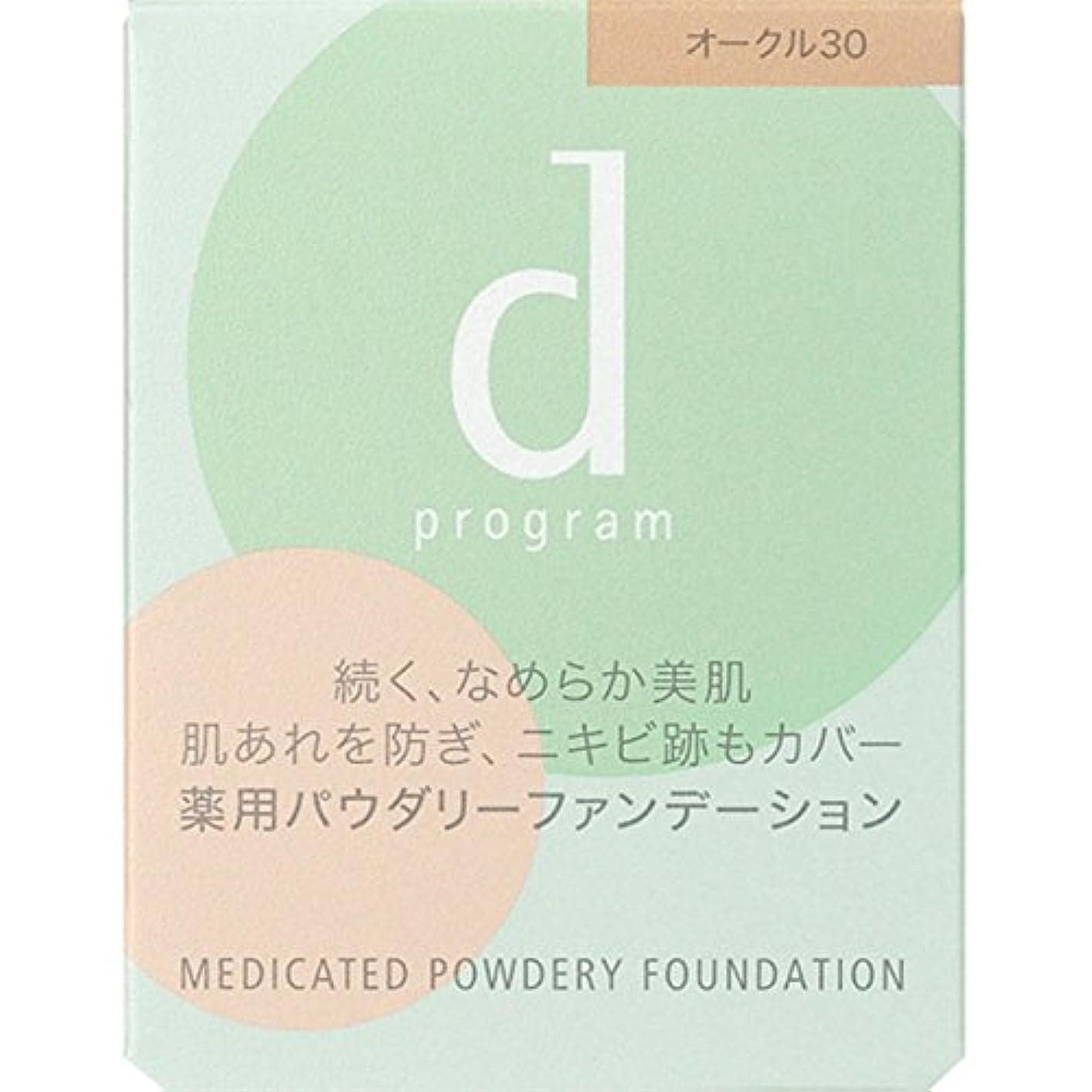 取得する正確さモザイク資生堂インターナショナル dプログラム メディケイテッド パウダリーファンデーション OC30 (医薬部外品)