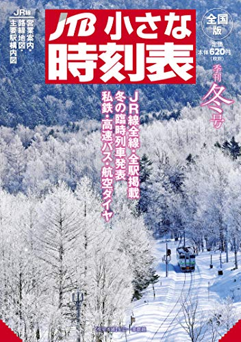 JTB小さな時刻表2018年12月号