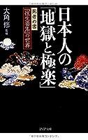 日本人の「地獄と極楽」 (PHP文庫)