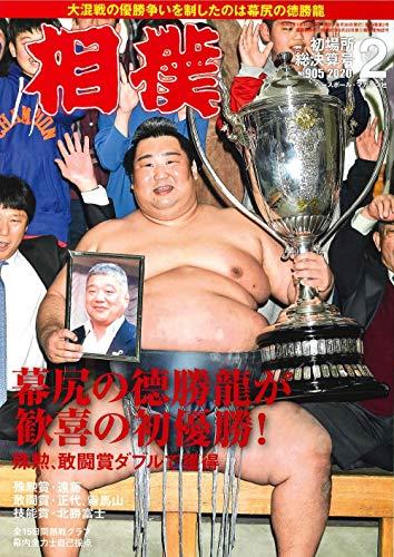 相撲 2020年 02 月号 初場所総決算号