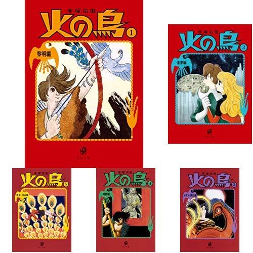 火の鳥 新装版 (2018年) 全14巻 新品セット
