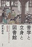苦学と立身と図書館 パブリックライブラリーと近代日本