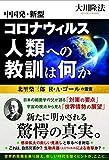中国発・新型コロナウィルス 人類への教訓は何か —北里柴三郎 R・A・ゴールの霊言— (OR BOOKS) - 大川 隆法