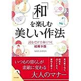 「和」を楽しむ美しい作法 (青春文庫)
