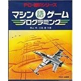 マシン語ゲームプログラミング (Ascii books)