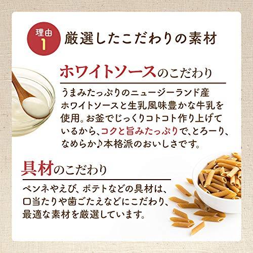 ニッスイFFえびグラタン200gクチーナ・カルダ1ケース(12袋)