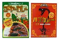 沖縄のカレー2箱セット(ゴーヤーカレー 180g・ハブカレー(中辛・200g))