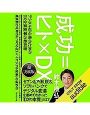 成功=ヒト×DX デジタル初心者のためのDX企業変革の教科書