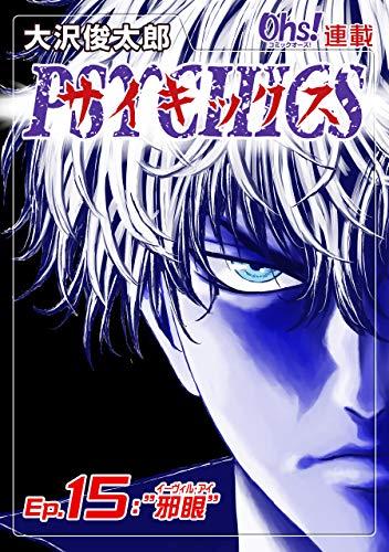"""サイキックス『オーズ連載』 Ep.15 """"邪眼"""" (コミックオーズ!)"""