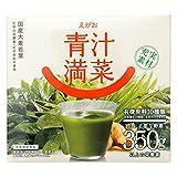 えがお 青汁満菜 【1箱】31袋入り(4.5g×31袋) 国産 大麦若葉 加工食品 約1ヵ月分