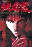 地雷震(1) (アフタヌーンコミックス)