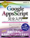 詳解! Google Apps Script完全入門  第2版  ~GoogleアプリケーションとGoogle Workspaceの最新プログラミングガイド~