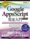 詳解! Google Apps Script完全入門 [第2版] ~GoogleアプリケーションとGoogle Workspaceの最新プログラミングガイド~
