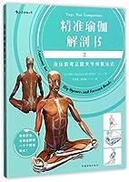 Yoga Mat Companion 2 (Chinese Edition)