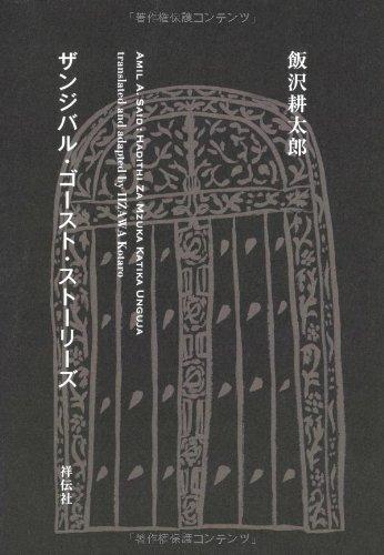 ザンジバル・ゴースト・ストーリーズの詳細を見る
