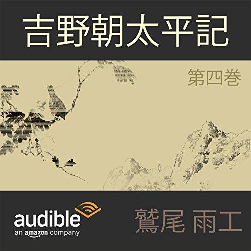 吉野朝太平記 第四巻 | 鷲尾 雨工
