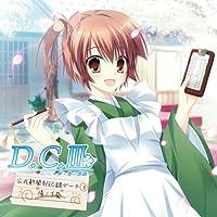 D.C.III~ダ・カーポIII~ドラマCDコレクション vol.3 feat.陽ノ下葵
