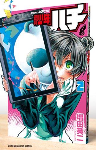 週刊少年ハチ 2 (少年チャンピオン・コミックス)