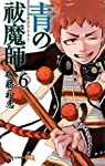 青の祓魔師 6 (ジャンプコミックス)
