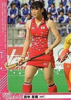 BBM 2012 full bloom 女子ホッケー 田中泉樹 18 シングルカード