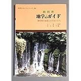 静岡県 地学のガイド―静岡県の地質とそのおいたち (地学のガイドシリーズ)