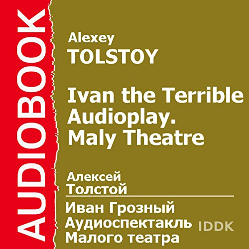 Ivan the Terrible: Maly Theatre Audioplay [Russian Edition] audiobook cover art