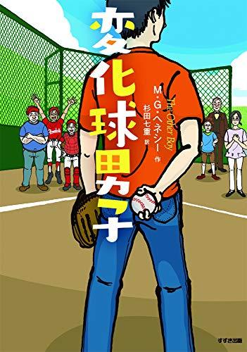 変化球男子 (鈴木出版の児童文学 この地球を生きる子どもたち)