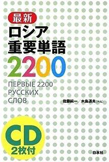 最新ロシア重要単語2200