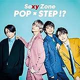 【先着特典つき初回製造分】 POP × STEP!? [ 通常盤 ](歌詞ブックレット (32P) 封入・プレゼントカード(シリアルコード入り)封入)(『POP × STEP!?』オリジナルクリアファイル(A4サイズ)付き)