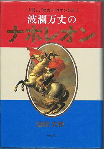波瀾万丈のナポレオン―「人間」と「歴史」のロマンを語る