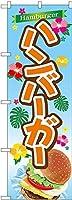 のぼり旗 ハンバーガー TR-029 (受注生産)