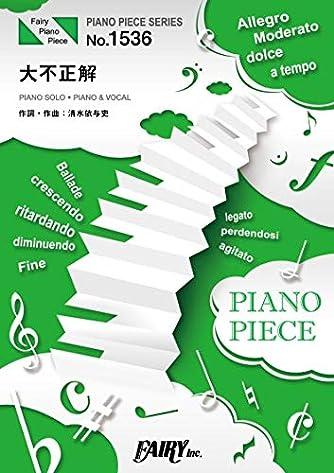 ピアノピースPP1536 大不正解 / back number (ピアノソロ・ピアノ&ヴォーカル)~映画「銀魂2 掟は破るためにこそある」主題歌 (PIANO PIECE SERIES)